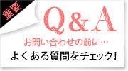 よくあるご質問Q&A≫≫≫