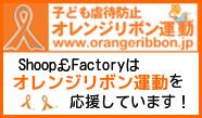 オレンジリボン運動について≫≫≫