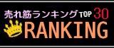売れ筋ランキングTOP30!!≫≫≫