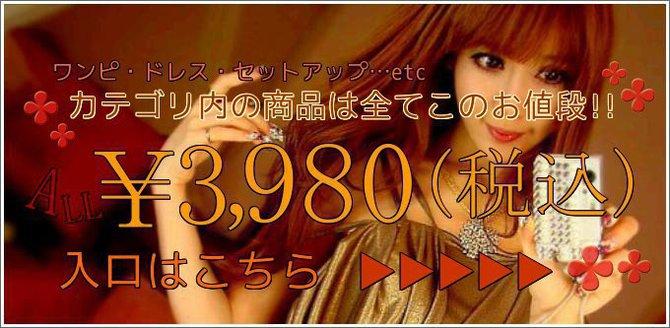 ALL¥3,980コーナー≫≫≫