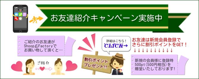 お友達紹介キャンペーン≫≫≫