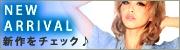 新作コーナー≫≫≫