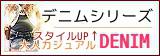デニムコーナー≫≫≫
