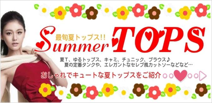 夏TOPS≫≫≫