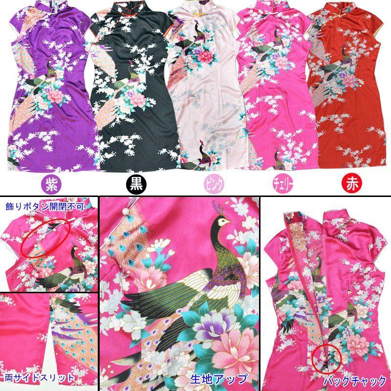 画像3: 孔雀柄仕上げ☆ショートチャイナドレス♪カラー全5色/紫・黒・ピンク・チェリーピンク・赤