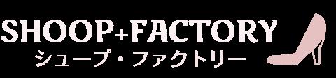 SHOOP+FACTORY(シュープ・ファクトリー)